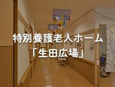 特別養護老人ホーム「生田広場」