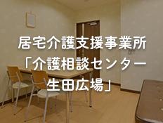 居宅介護支援事業所「介護相談センター生田広場」